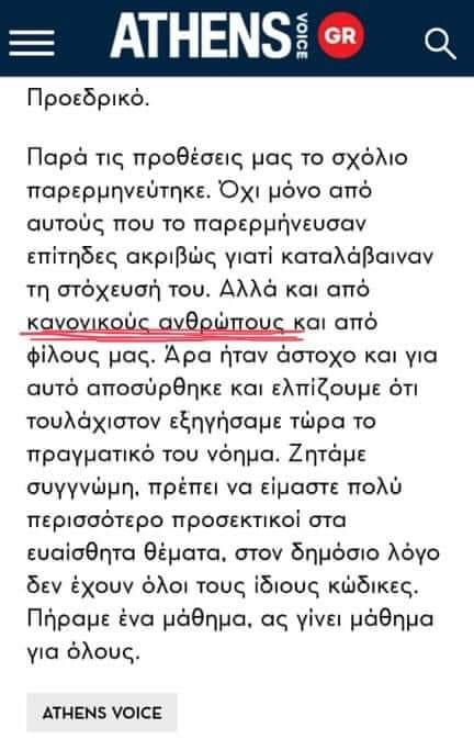 η Athens Voice επιβεβαίωνε ότι δεν υπάρχει πάτος στη χυδαιότητα των ΜΜΕ